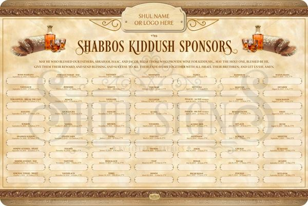 Picture of Kiddush - Shabbos & Holidays - 5779