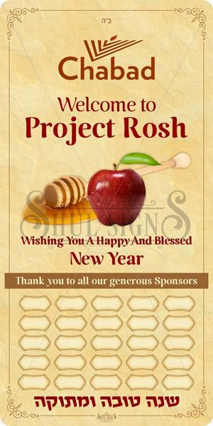 Picture of Rosh Hashanah Welcome & Sponsor Roll Up Banner  + Stand