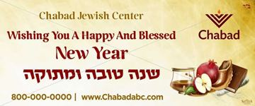 Picture of Rosh Hashanah Welcome  Sign