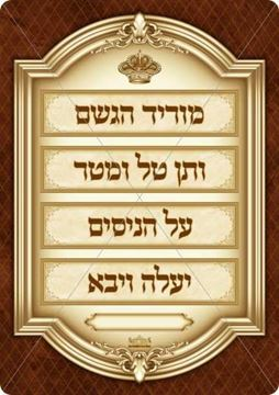 Picture of Shul Board
