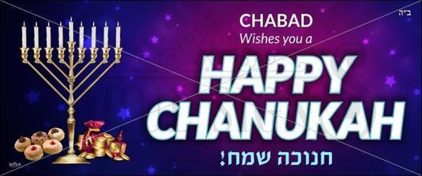 Picture of Chabad Happy Chanukah Sign