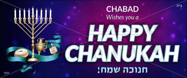 Picture of Chabad Chanukah MAGNETS