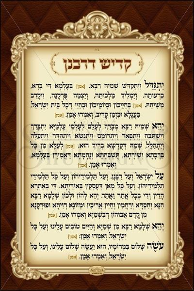 Picture of Kaddish D'Rabanan