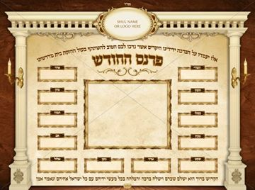 Picture of Parnes Hachodesh + Insert