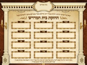 Picture of Parnes Hachodesh/ Hashuvia