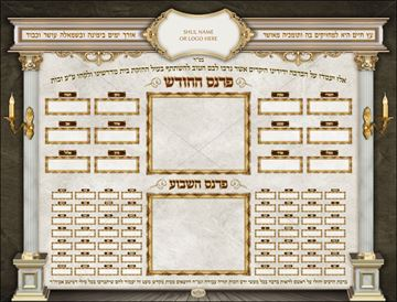 Picture of Parnes HaShavuah & Chodesh  Sign + 2 Insert's