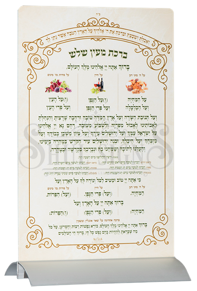 Picture of Tabletop - Al Hamichya - Chabad