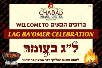 Picture of Lag Beomer Banner - Chabad