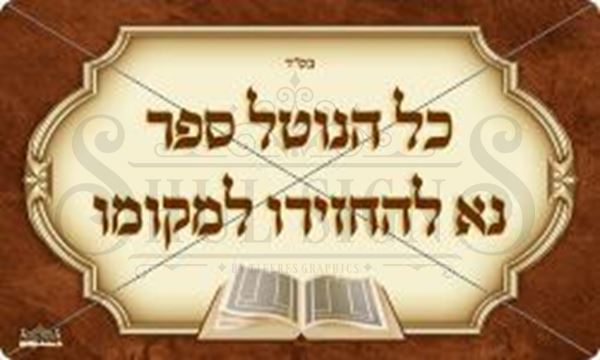 Picture of Return Sefer Sign