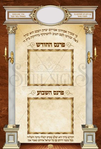 Picture of Parnes Hachodesh and Hayom