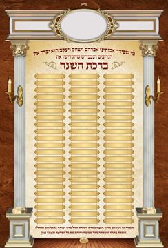 Picture of Birchat Hashana