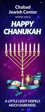 Picture of Chabad Chanukah Roll Up Banner