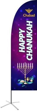 Picture of Chanukah Feather  Flag - Jumbo