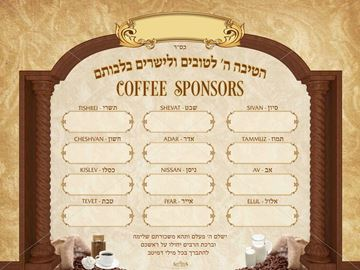 Picture of Coffee Monthly Sponsors
