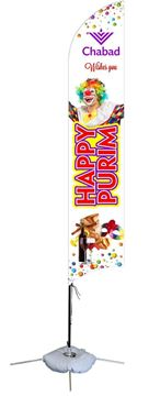 Picture of Happy Purim Feather  Flag - Jumbo