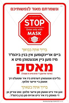 Picture of Yiddish Poster - Enter only with Mask Sign for Shul