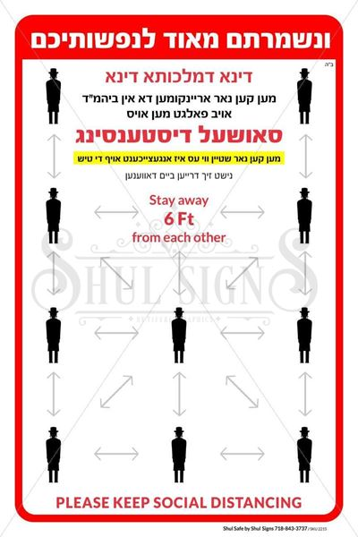 Picture of Yiddish Poster - Social Distancing Sign in Shul