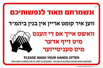 Picture of Yiddish Poster -  Wash Hands