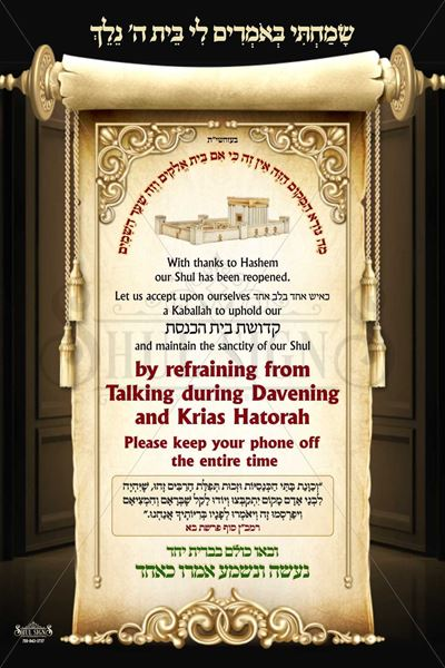 Picture of Sign No talking in Shul - (English)