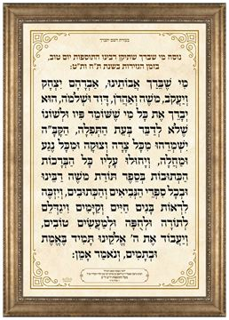 Picture of Mi Shebairach Tosfos Yom Tov -  Wood Frame