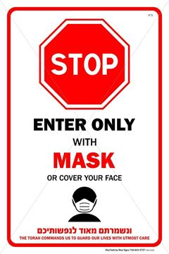 Picture of English Poster -  Enter with Mask Sign in Shul
