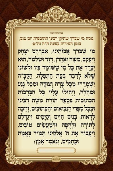 Picture of MI SHEBAIRACH, מי שברך תוספות יום טוב