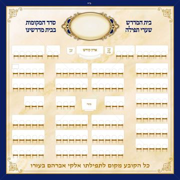 Picture of Sign - Shul Seats Map - Custom