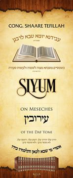 Picture of Siyum - Roll Up Banner