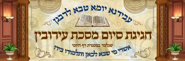 Picture of Siyum - Banner