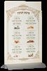 Picture of Tabletop - Al Hamichya & Birkas Hanehanin (Yiddish)