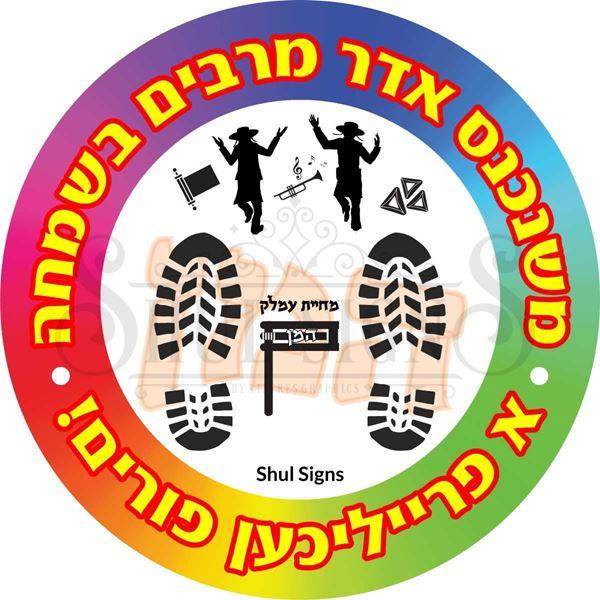 Picture of Purim Floor Circle