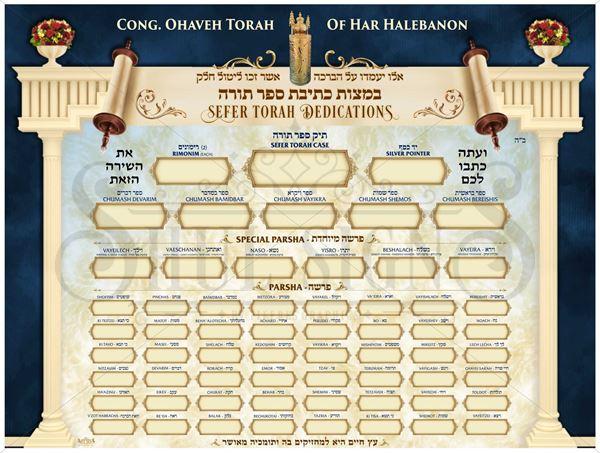 Picture of Sefer Torah Dedication Sign - Sephardic