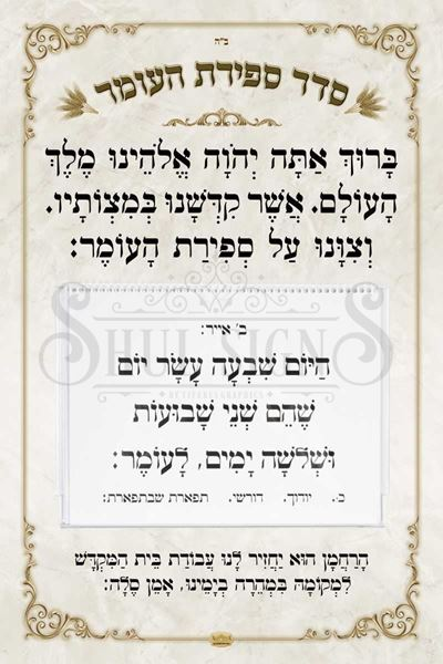 Picture of Sefirat Ha'Omer Sign - Shul