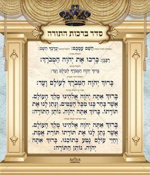 Picture of Birchat Hatorah - Edut Hamizrach