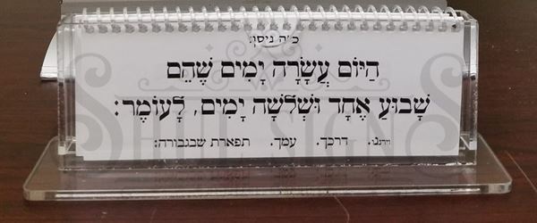 Picture of Sefira Counter - Baal Tefila / Ruv