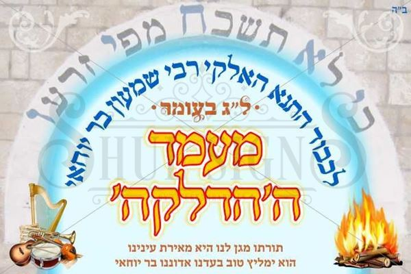 Picture of Lag Beomer Banner