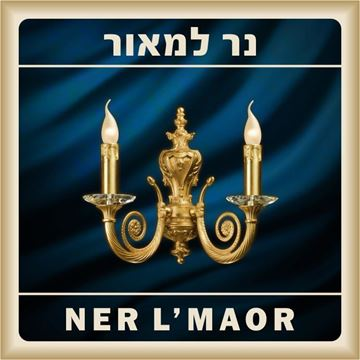 Picture of Custom Ner L'maor Sign
