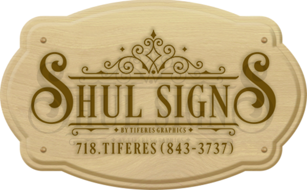 Picture of Custom Shul Sign