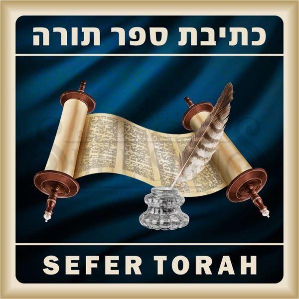 Picture of Custom Sefer Torah Sign