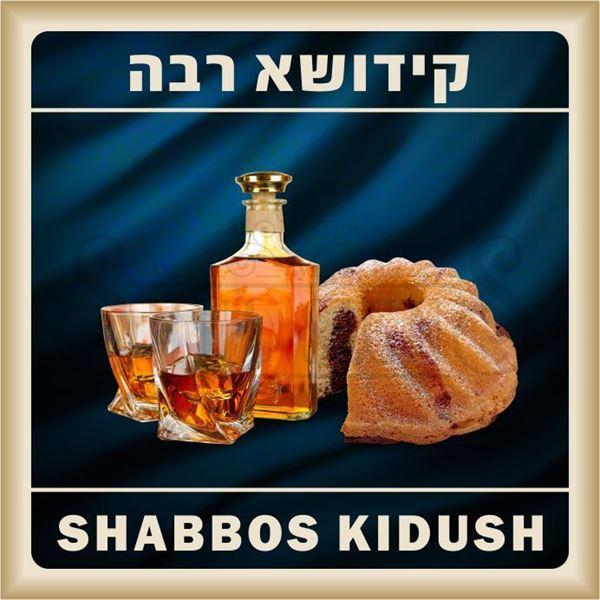 Picture of Custom Kiddush Sign