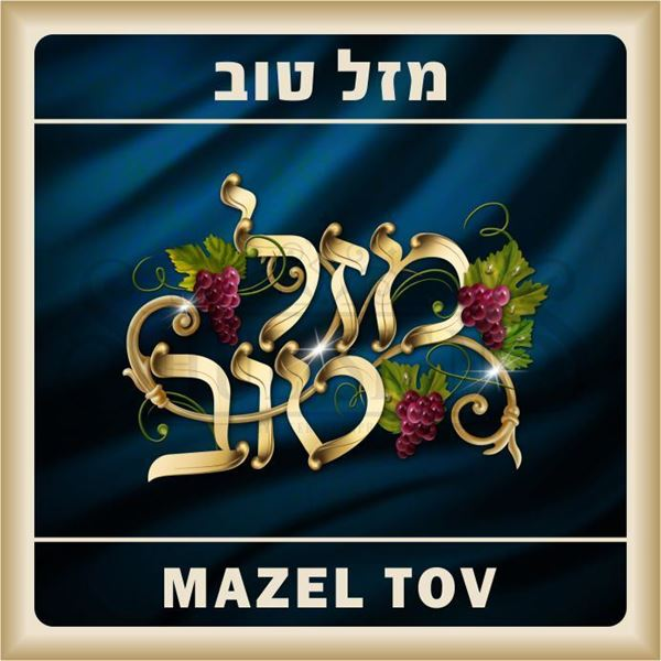 Picture of Custom Mazel tov Sign