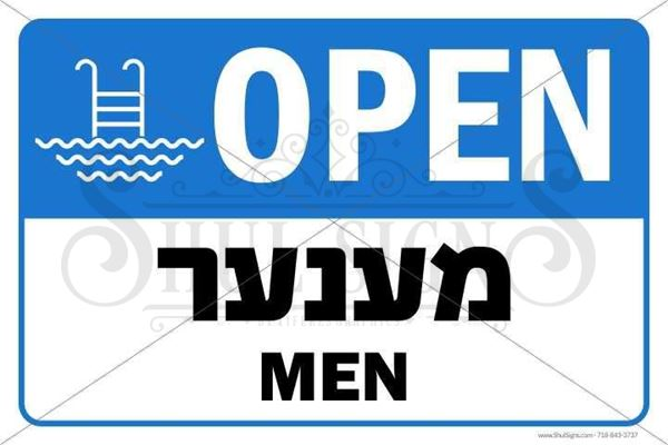 Picture of Sign - Pool Open - Yiddish