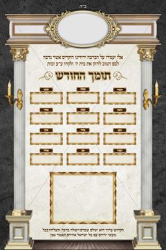 Picture of Tomech Chodesh Sign + Insert