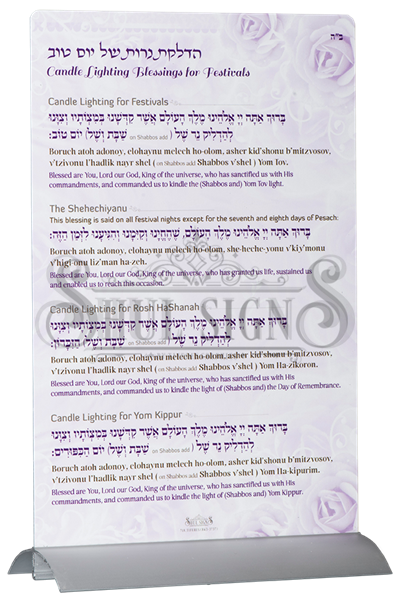 Picture of Tabletop - Hadlakas Neiros Shabbos LARGE