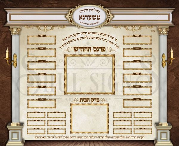 Picture of Parnes Hachodesh & Bedek Habayis Sign + 2 inserts