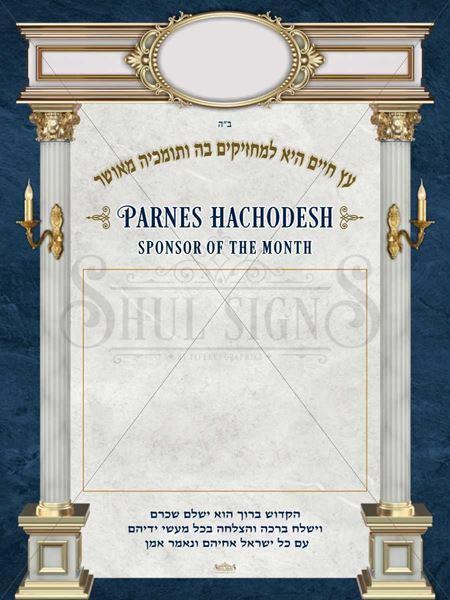 Picture of Parnes Hachodesh + Insert